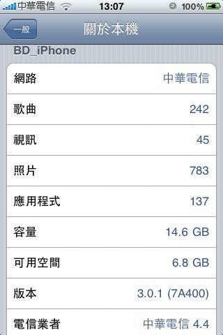 iPhone OS 3.0.1