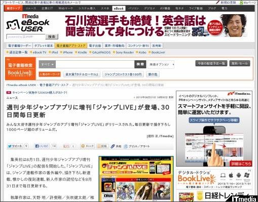 http://ebook.itmedia.co.jp/ebook/articles/1308/01/news111.html