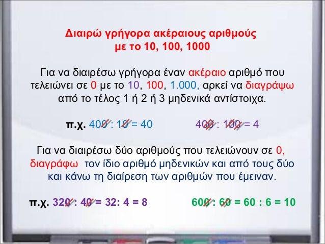 Διαιρώ γρήγορα ακέραιους αριθμούς με το 10, 100, 1000 Για να διαιρέσω γρήγορα έναν ακέραιο αριθμό που τελειώνει σε 0 με το...