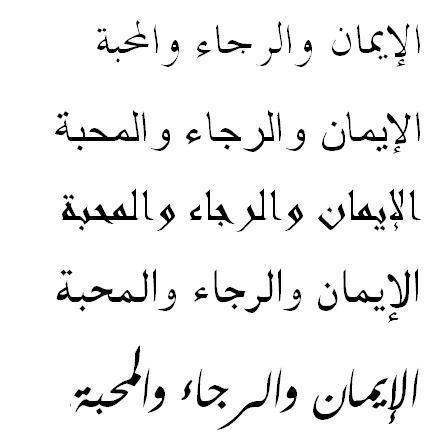 """Here is just the phrase """"Faith, Hope, And Love"""" in Arabic in different fonts"""