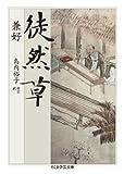 徒然草 (ちくま学芸文庫)