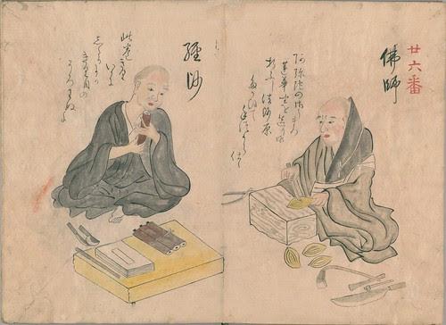 Japanese Folk Craft (NDL) v