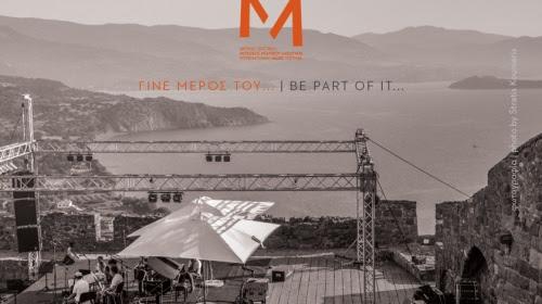 2ο Διεθνές Φεστιβάλ Μουσικής Μολύβου «Σταυροδρόµια | Crossroads» 16-19 Αυγούστου