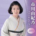 Yukino Ichikawa Best Selection 2017 / Yukino Ichikawa