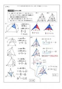 辺の比と面積平面図形 中学受験の算数理科ヘクトパスカル
