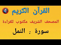 027 - سورة النمل