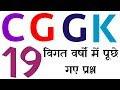 CG GK Test - 19 | Chhattisgarh General Knowledge MCQ Questions #StudyCir...