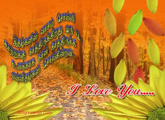 Tamil I Love You Card From 365greetingscom