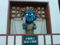 20100519-不動明王Q版-01