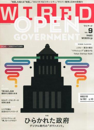 WIRED VOL.9 (GQ JAPAN.2013年10月号増刊)