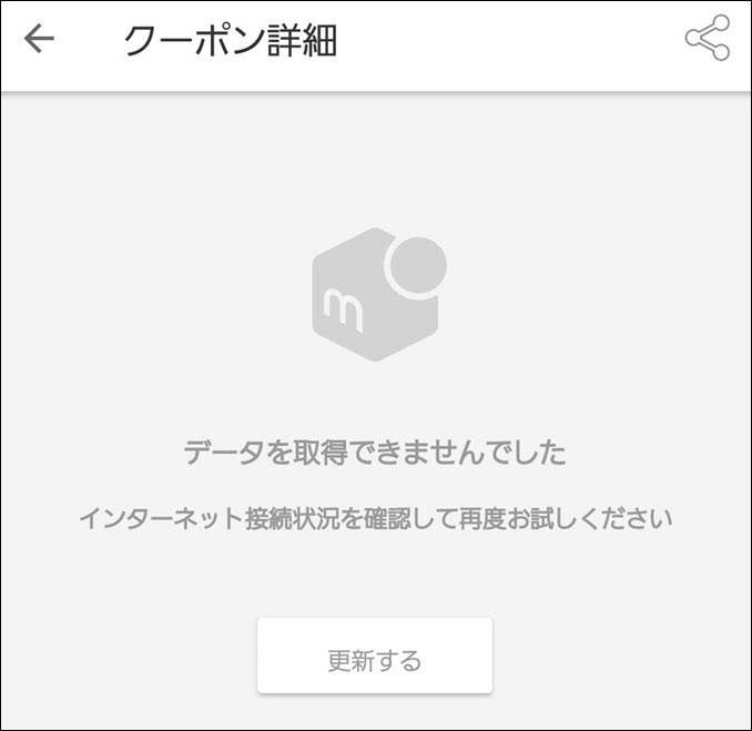 a00045_メルカリやLine、ドコモ系アプリのd払いのエラー対策_01