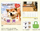 2011年 柴犬/しばいぬ(おさんぽバッグ+シール付き) [カレンダー]