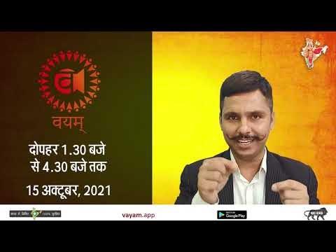 विजयादशमी पर कश्मीर बॉर्डर पर चलें LIVE @ #VayamApp
