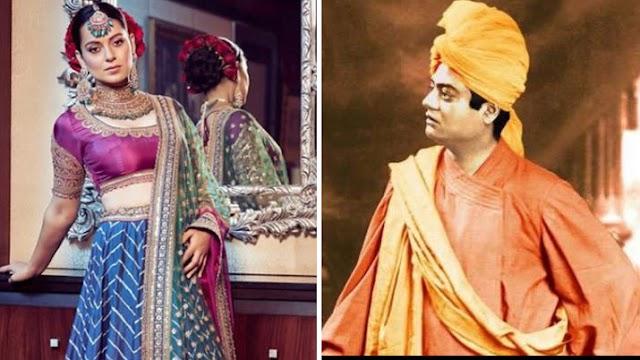 स्वामी विवेकानंद की 158वीं जयंती पर कंगना रनौत ने कहा, जब मुझे कोई उम्मीद नहीं थी तो आपने मुझे उद्देश्य दिया