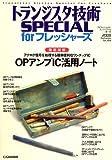 トランジスタ技術 SPECIAL (スペシャル) 2008年 10月号 [雑誌]
