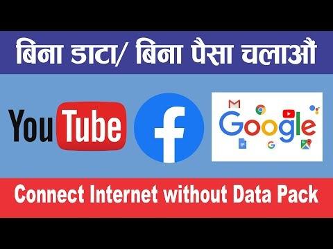 मोबाइलमा फ्रि ईन्टरनेट कसरी चलाउने | USE FREE INTERNET WITHOUT ANY DATA PACK OR COST ON MOBILE ||