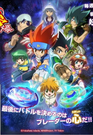 english dubbed tv series: Beyblade Metal Masters