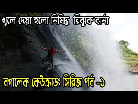 বগালেক এবং কেওক্রাডং ভ্রমণ গাইড । Boga Lake & keokradong Travel Guide , Rijuk Jhorna , chingri jhorna , Darjiling Para , Ruma , Bandarban