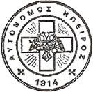Αυτόνομος Ήπειρος 1914