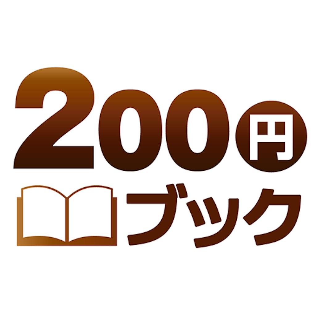 200円ブック