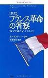 新訳 フランス革命の省察―「保守主義の父」かく語りき