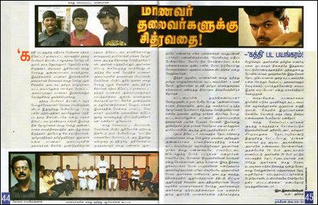 Nakeeran, October 29-31 issue on the arrest of Tamil Nadu student leaders