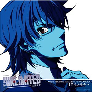 THE UNLIMITED 兵部京介 Character SINGLE/皆本光一 starring 中村悠一
