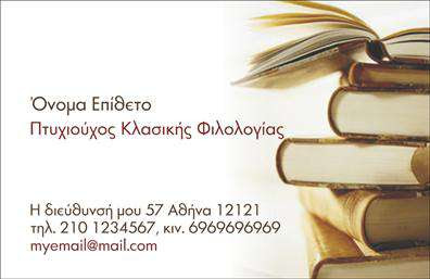 http://www.orasi.gr/Images/Epaggelmatikes-Kartes/3537-Filologoi/big/99926-2.jpg