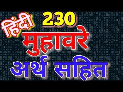 मुहावरे के अर्थ वाक्य और विशेषताएं-Hindi Muhavare-Idioms In Hindi
