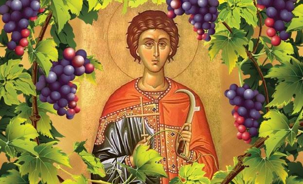 Свети Валентин и Трифон Зарезан