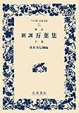 新訓 万葉集〈下巻〉 (ワイド版 岩波文庫)