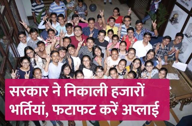 Sarkari Naukri: रेलवे, बैंक और पुलिस सहित अन्य विभागों में निकली हजारों सरकारी नौकरियां, फटाफट करें अप्लाई