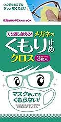 眼鏡が曇らないマスクの着用方法防曇レンズなど曇り止め対策も紹介