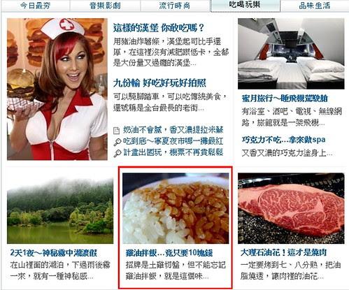 20111217施福建好吃雞肉飯上YAHOO.jpg