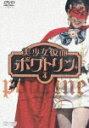 【送料無料】【ポイント2倍アニメキッズ】美少女仮面ポワトリン VOL.4 [ 花島優子 ]