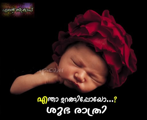 Good Night Sad Image Malayalam Simplexpict1storg