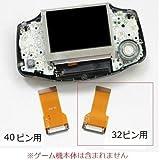 [CXD0248] ゲームボーイアドバンス用 液晶変換フラットケーブル GBASP to GBA LCD Flat Cable 32pin / フラットケーブル32ピン Dianziオリジナルバージョン [並行輸入品]