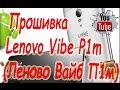 Прошивка Lenovo Vibe P1m (Леново Вайб П1м) , восстановление , удаление в...