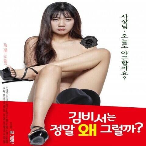 Why is Secretary Kim really so?-Unremoved (2020) - Korean Adult Movie