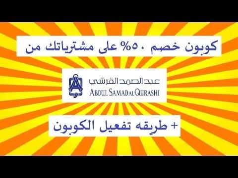 50a30b68c كوبونات و عروض و خصومات: كوبون عبد الصمد القرشى خصم 50% + طريقه تفعيل  الكوبون