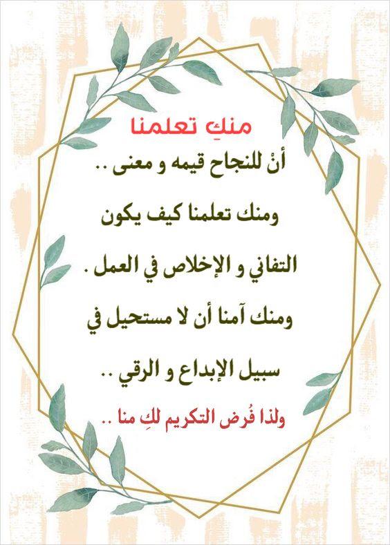 عبارات شكر للمعلمه بحرف م Bitaqa Blog