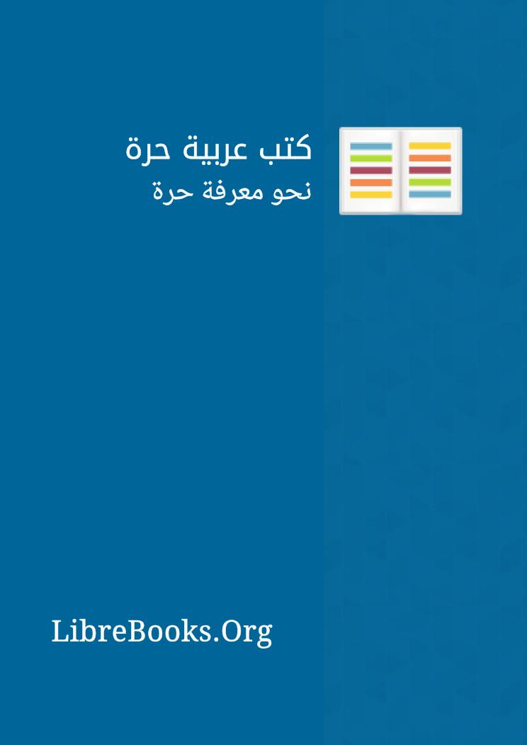 نشرة تعريفية حول مشروع كتب عربية حرة