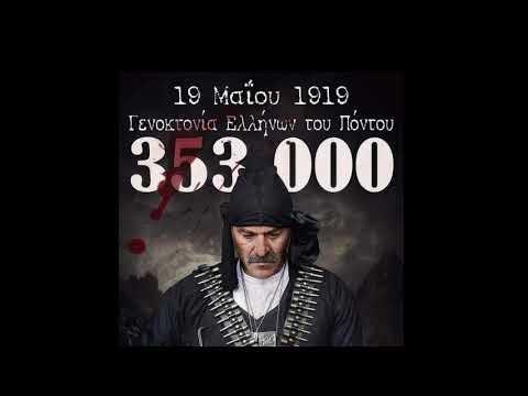 19 Μαϊου 1919 - Γενοκτονία Ελλήνων Πόντου