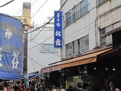 玉子燒松露 - 築地場外市場