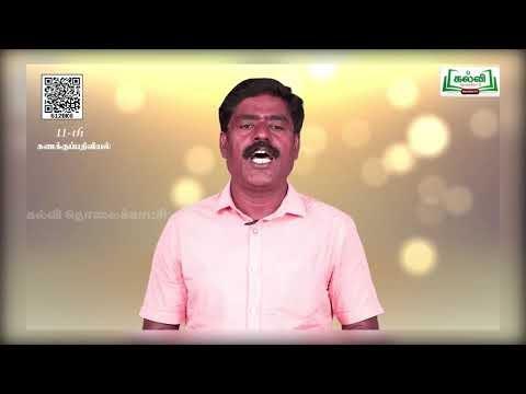 11th Accountancy கணக்கியல் அறிமுகம் அலகு 1 பகுதி 2 Kalvi TV