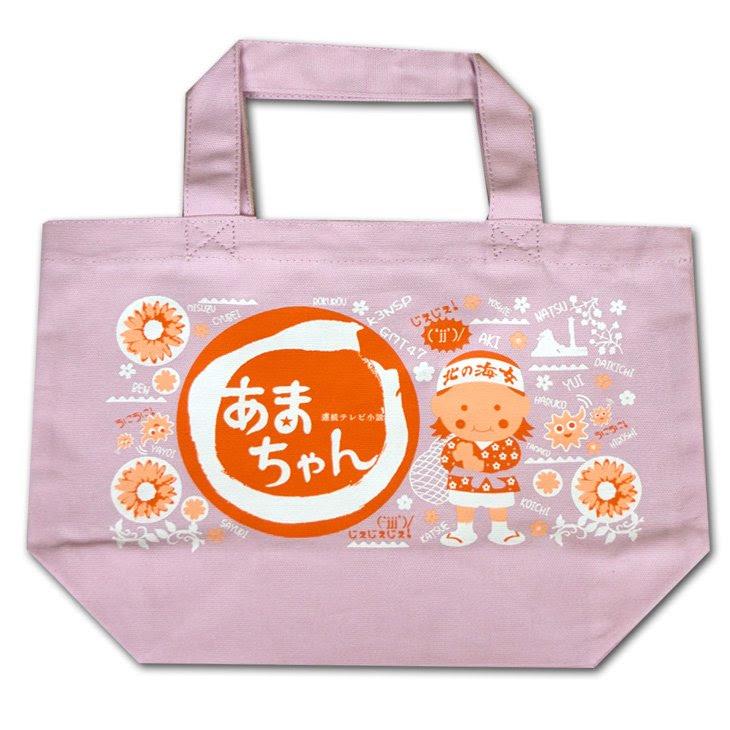 あまちゃん キャンバストートバッグ(S)ピンク(公式グッズ) 品番AM020