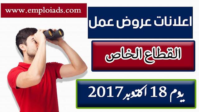 اعلان عن عروض عمل للقطاع الخاص ليوم 18 اكتوبر 2017