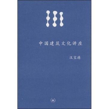 中國建築文化講座的圖像