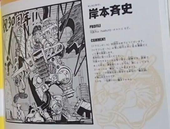 韓国人ドラゴンボール30周年でイラストを描いたジャンプ作家が豪華