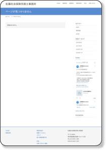 http://www.office-sato.jp/_src/sc6169/2015.03.26_2rouho_tyoushu_kokuji.pdf